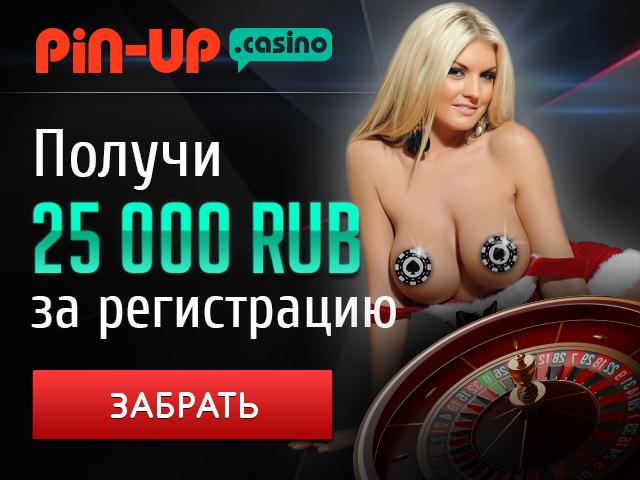 Онлайн казино pin-up отзывы