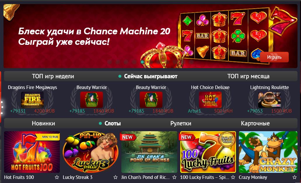 кинг казино украина официальный