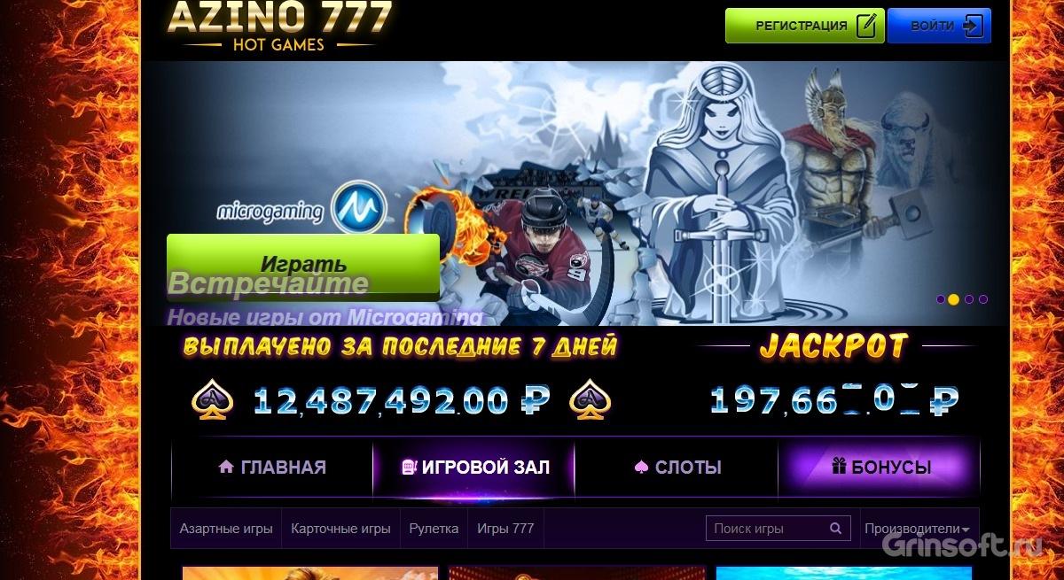 Играть игровые автоматы официальном сайте бесплатно