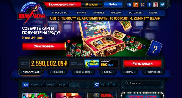 Бесплатные игровые автоматы в казино голдфишка игровые автоматы вулкан удачи играть бесплатно и без регистрации
