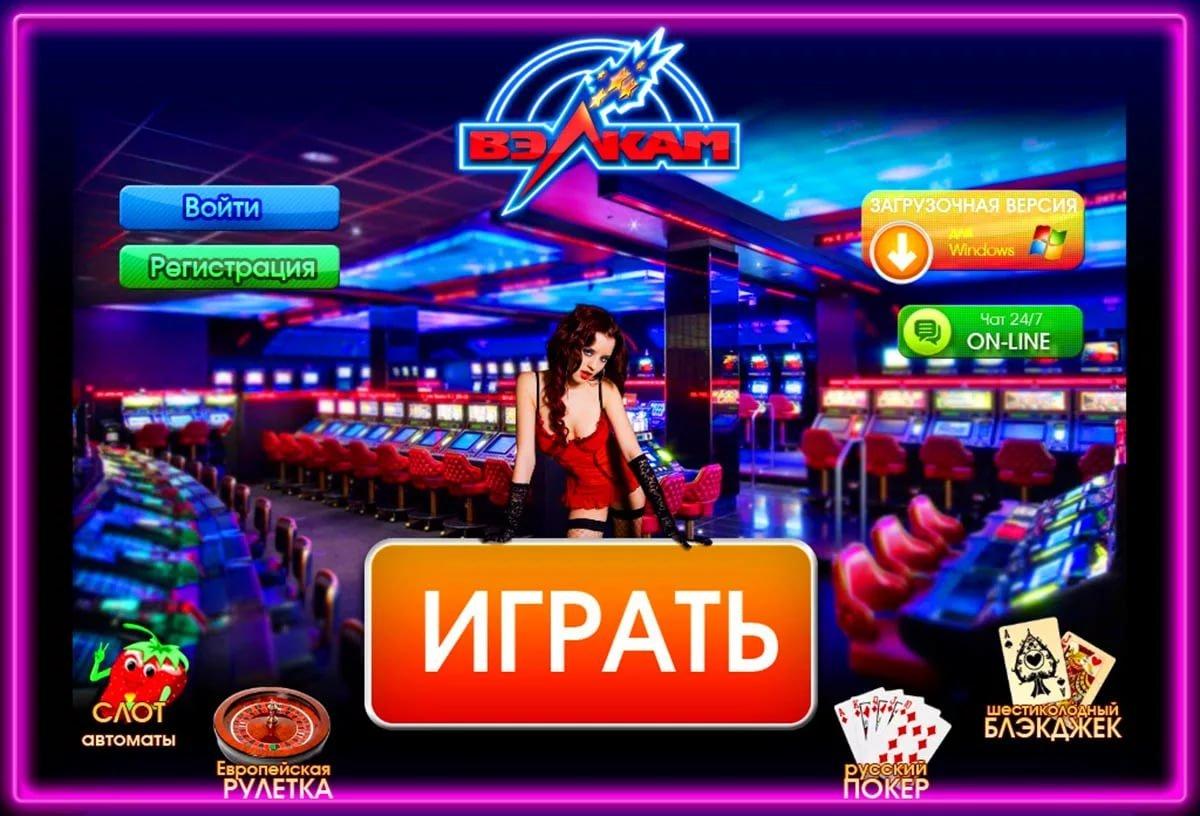 Казино вулкан игровые аппараты играть бесплатно и без регистрации купить игровые автоматы от ооо спрортивные аттракцион